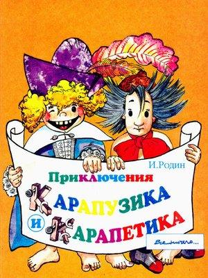 cover image of Приключения Карапузика и Карапетика
