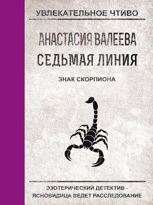 cover image of Знак Скорпиона