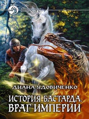 cover image of Враг империи