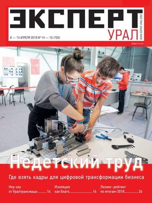 cover image of Эксперт Урал 14-15-2019