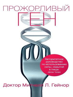 cover image of Прожорливый ген