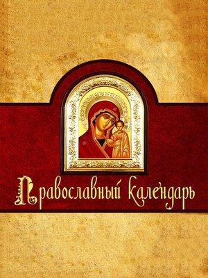 cover image of Православный календарь