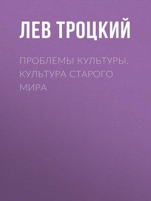 cover image of Проблемы культуры. Культура старого мира