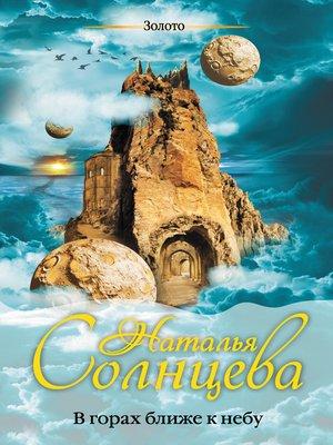 cover image of В горах ближе к небу