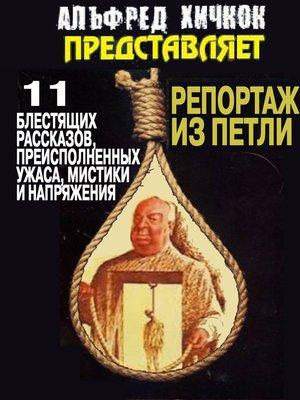 cover image of Репортаж из петли (сборник)
