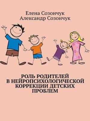 cover image of Роль родителей внейропсихологической коррекции детских проблем