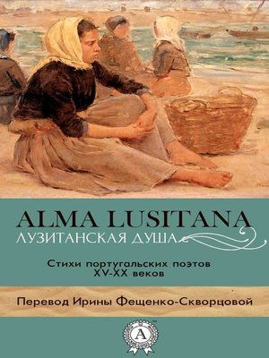 cover image of Лузитанская душа