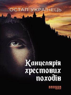 cover image of Канцелярія хрестових походів