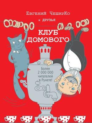 cover image of Клуб домового (сборник)