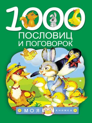 cover image of 1000 пословиц и поговорок