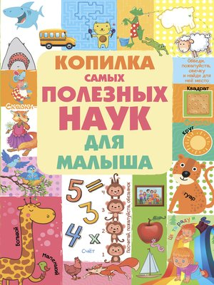 cover image of Копилка самых полезных наук для малыша