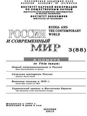 cover image of Россия и современный мир №3 / 2015