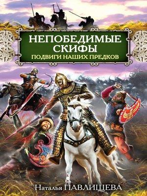 cover image of Непобедимые скифы. Подвиги наших предков