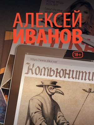 cover image of Комьюнити