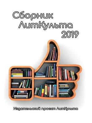 cover image of Сборник ЛитКульта2019