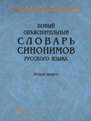 cover image of Новый объяснительный словарь синонимов русского языка. Второй выпуск