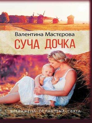 cover image of Суча дочка