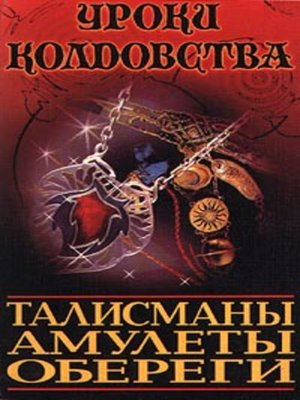 cover image of Все о талисманах, амулетах и оберегах