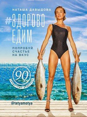 cover image of #Здоровоедим. Попробуй счастье на вкус