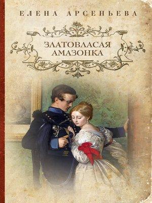 cover image of Златовласая амазонка