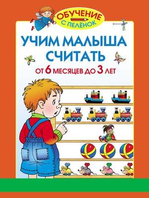 cover image of Учим малыша считать. От 6 месяцев до 3 лет