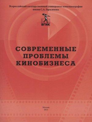 cover image of Современные проблемы кинобизнеса. Материалы международной научно-практической конференции 11 апреля 2012 года