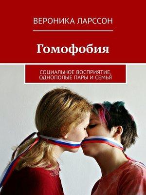 cover image of Гомофобия. Социальное восприятие, однополые пары и семья
