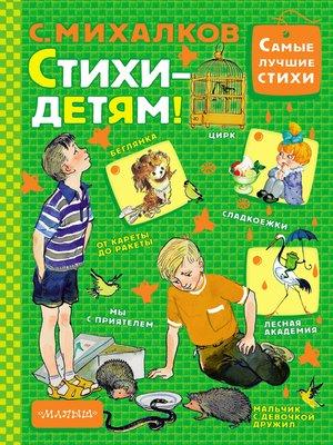cover image of Стихи – детям!