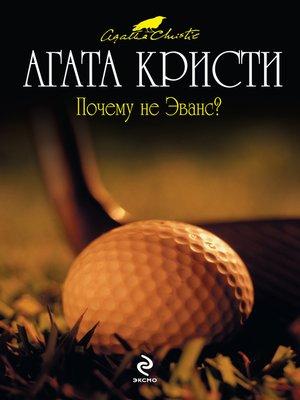 cover image of Почему не Эванс?