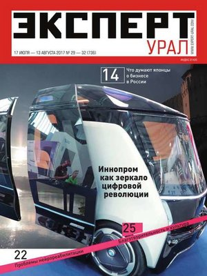 cover image of Эксперт Урал 29-32-2017