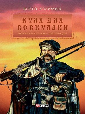 cover image of Куля для вовкулаки