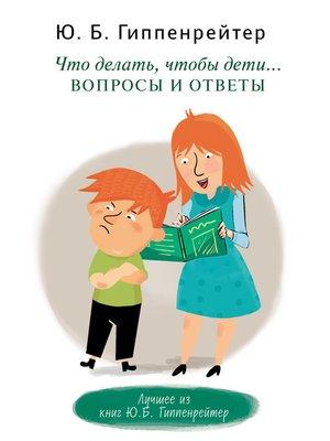 cover image of Что делать, чтобы дети... Вопросы и ответы
