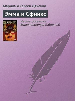 cover image of Эмма и Cфинкс