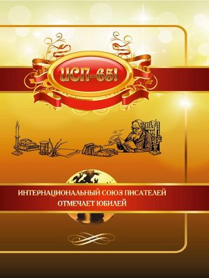 cover image of ИСП – 65!