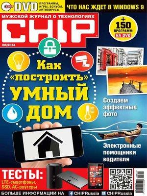 cover image of CHIP. Журнал информационных технологий. №08/2014