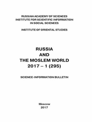 cover image of Russia and the Moslem World № 01 / 2017