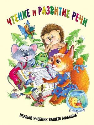 cover image of Чтение и развитие речи