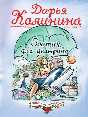 cover image of Зонтик для дельфина
