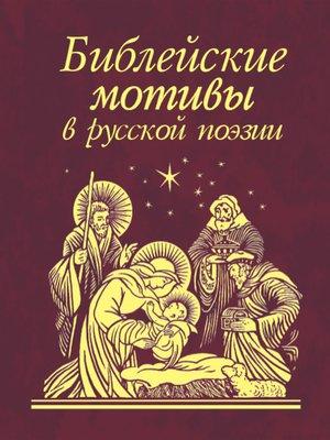 cover image of Библейские мотивы в русской поэзии