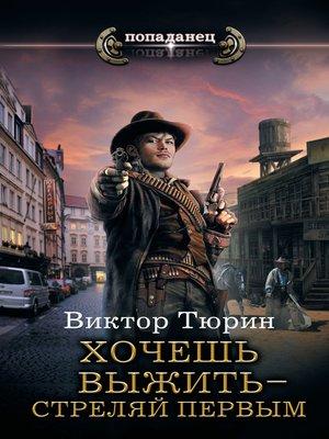 cover image of Хочешь выжить – стреляй первым