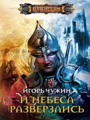 cover image of И небеса разверзлись