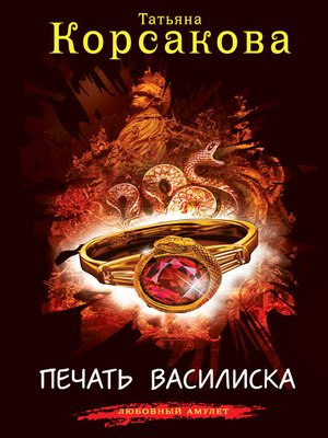 cover image of Печать Василиска