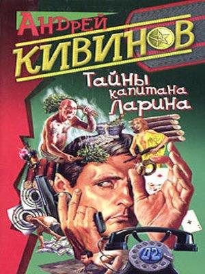 cover image of Смерть под трактором