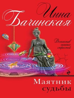 cover image of Маятник судьбы