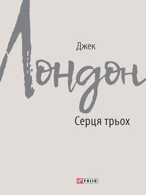 cover image of Серця трьох