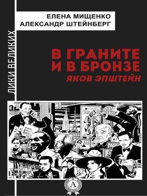 cover image of В граните и в бронзе. Яков Эпштейн