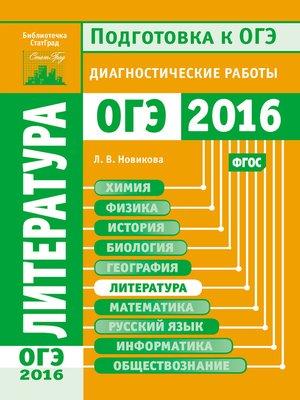 cover image of Литература. Подготовка к ОГЭ в 2016 году. Диагностические работы
