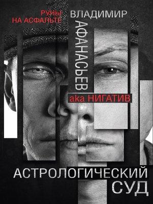 cover image of Астрологический суд