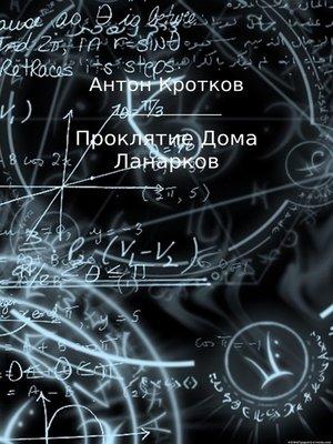 cover image of Проклятие Дома Ланарков