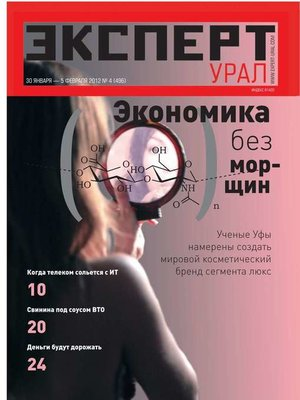 cover image of Эксперт Урал 04-2012